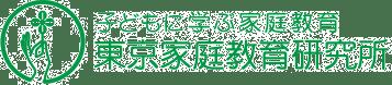 子供に学ぶ家庭教育 東京家庭教育研究所